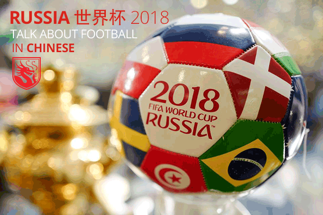 World Cup 2018 In Mandarin